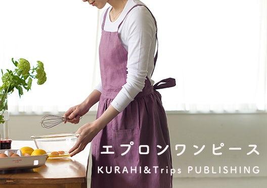 KURASHI&Trips PUBLISHING / リネンのエプロンワンピースの画像