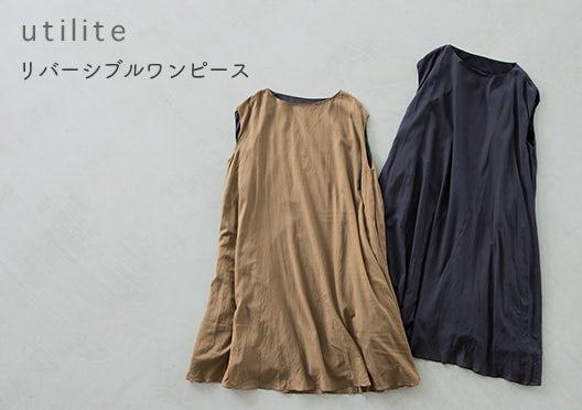 utilite / ユティリテ / リバーシブルフレンチワンピースの画像