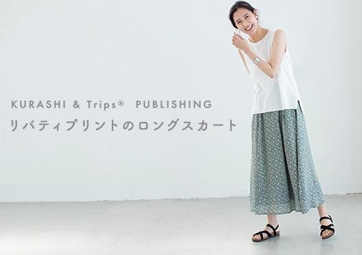 KURASHI&Trips PUBLISHING / リバティプリントのロングスカートの画像