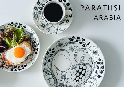 アラビア/パラティッシ(ブラック)の画像