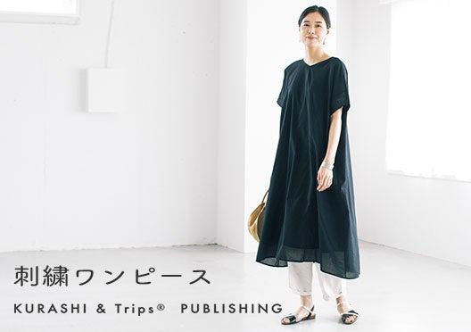 KURASHI&Trips PUBLISHING / 「さらり1枚でサマになる」袖口刺繍のVネックワンピースの画像