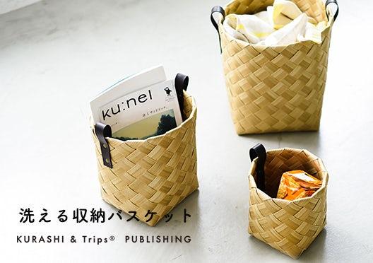 KURASHI&Trips PUBLISHING / 北欧のかごのような、洗える収納バスケットの画像