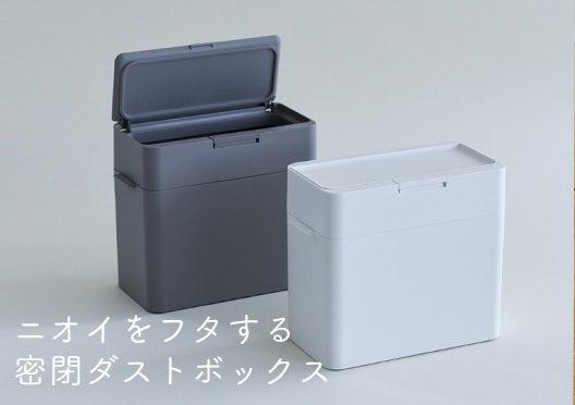 ニオイをフタする 密閉ダストボックス / ゴミ箱の画像