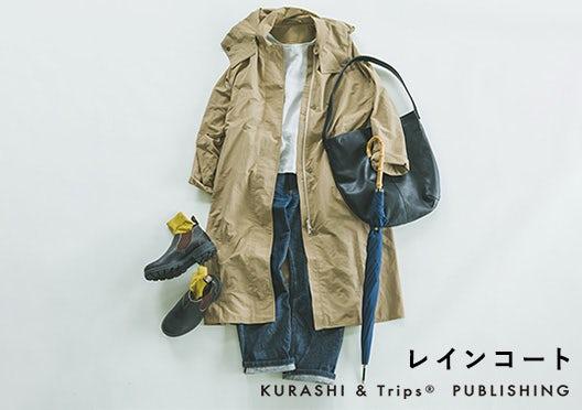 KURASHI&Trips PUBLISHING / レインコートの画像