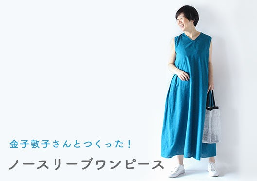 金子敦子さんと作ったノースリーブワンピースの画像