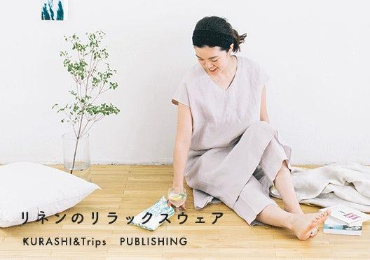 KURASHI&Trips PUBLISHING /「心ゆるめるひと時に」リネンのリラックスウェア(ワンピース・パンツセット)の画像