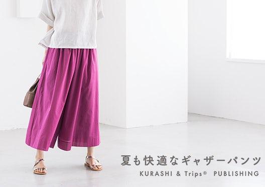 KURASHI&Trips PUBLISHING / オリジナルギャザーパンツの画像