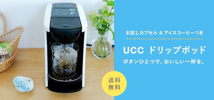 送料無料!暮らしに「余白」をくれるコーヒーマシン