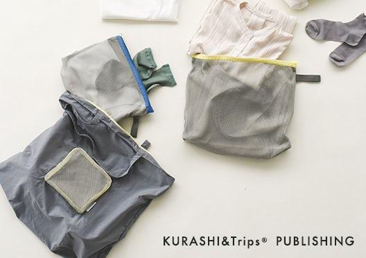 KURASHI&Trips PUBLISHING / ランドリーシリーズの画像