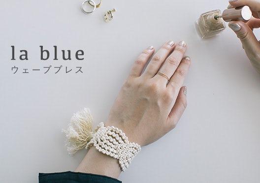 LA BLUE / ウェーブブレスの画像