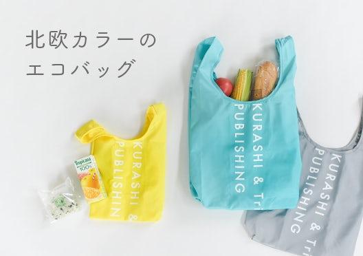 KURASHI&Trips PUBLISHING / 小さくたためるエコバッグの画像