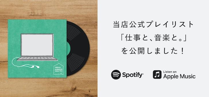 日常に音楽を