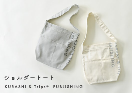 KURASHI & Trips PUBLISHING  / わたしの定番ショルダートートの画像