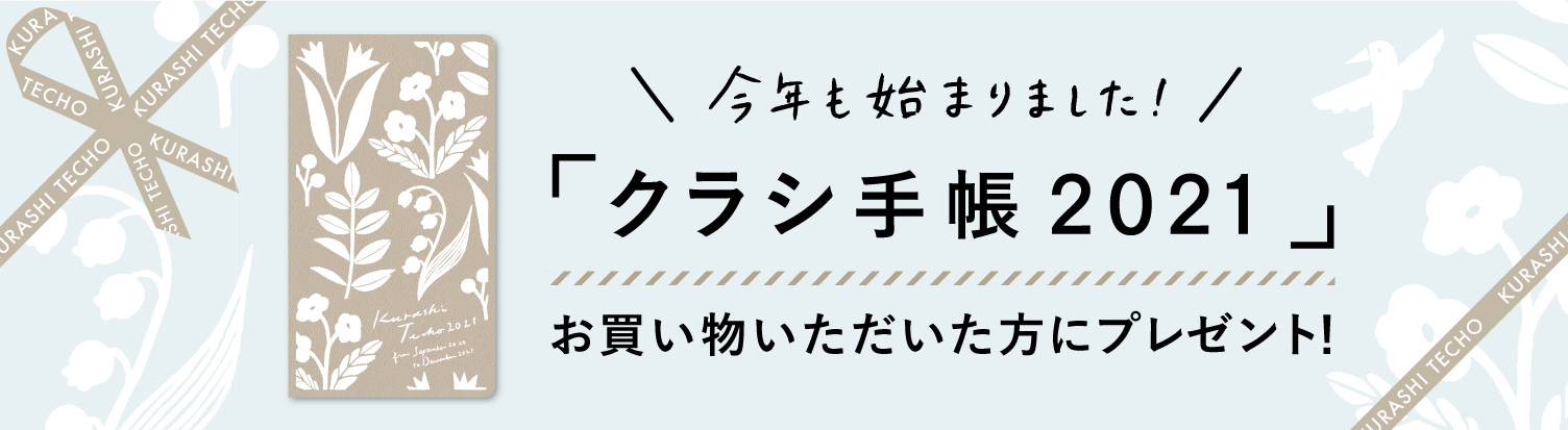 クラシ手帳2021キャンペーン