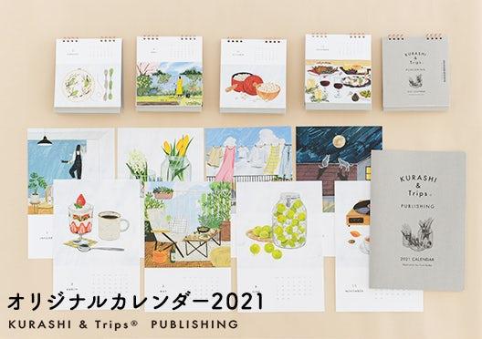 KURASHI&Trips PUBLISHING / オリジナルカレンダー2021の画像