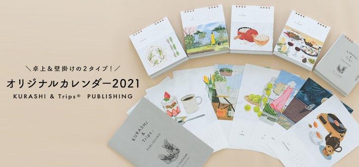 【数量限定】毎年好評の当店オリジナルカレンダーが本日より発売開始です!