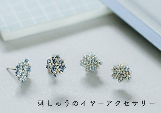 KURASHI & Trips PUBLISHING / 光の粒をあつめた刺しゅうのイヤアクセサリーの画像