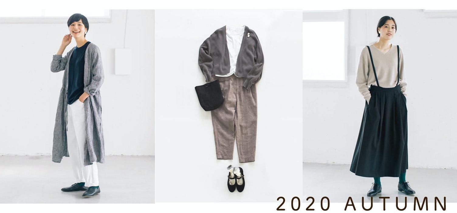 今から冬まで大活躍のファッションアイテム