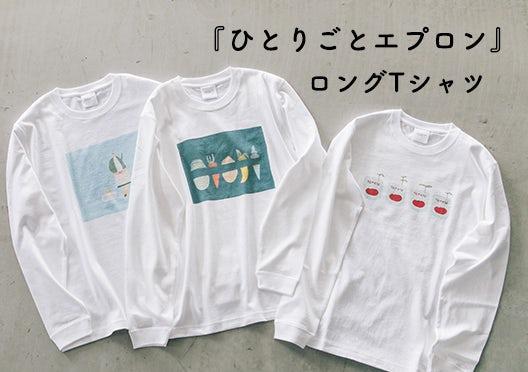 『ひとりごとエプロン』ロングTシャツの画像