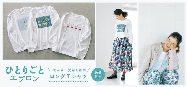 ドラマのワンシーンをイラストにしたロングTシャツが登場