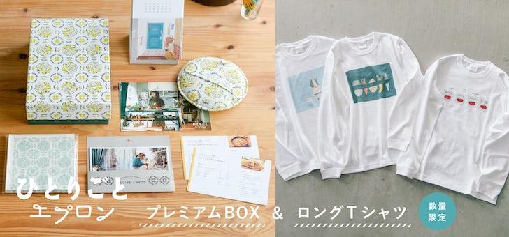 ドラマの世界を詰め込んだプレミアムBOXとイラストTシャツ販売中!