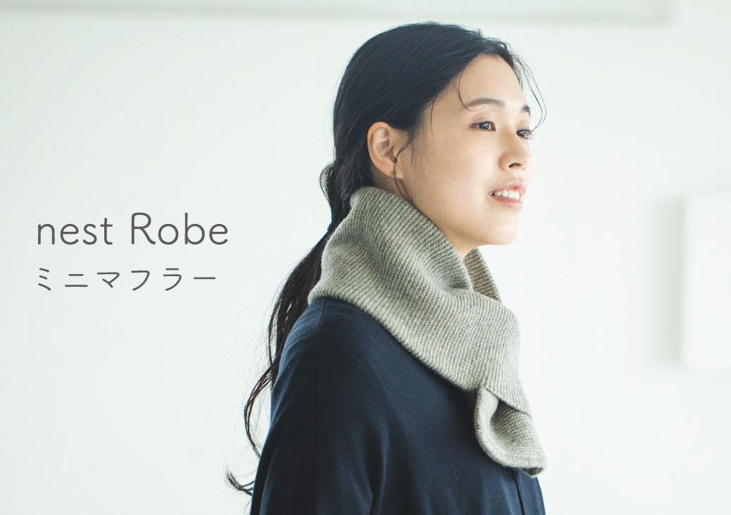 nest Robe / ウールミニマフラーの画像