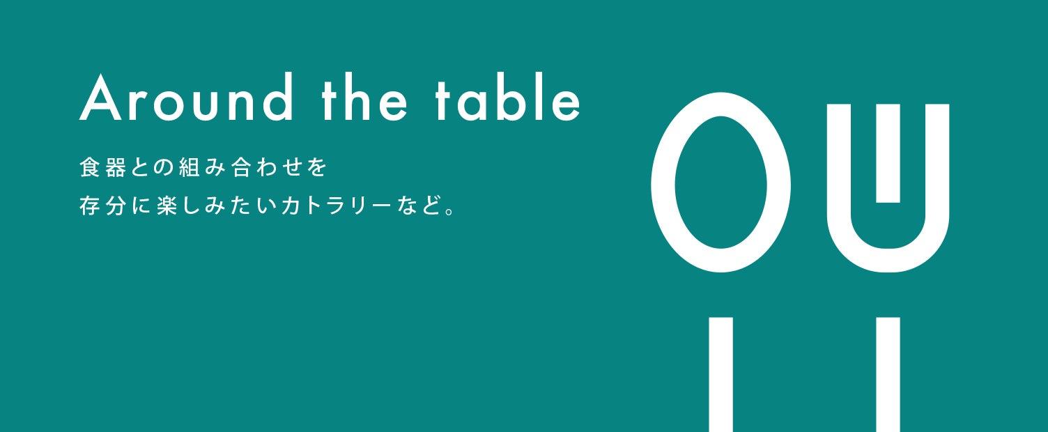 テーブル小物、カトラリー(ナイフ、フォーク、スプーン等)