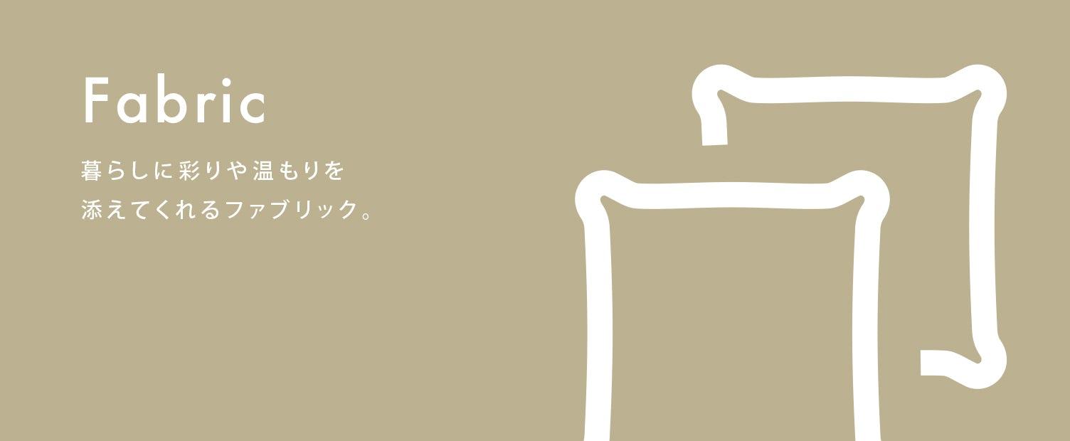 ファブリック(新品)