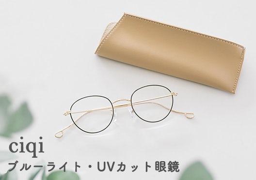 Ciqi / ブルーライト・UVカット眼鏡の画像