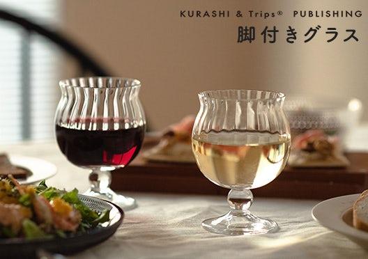 KURASHI&Trips PUBLISHING / オリジナル脚付きグラスの画像