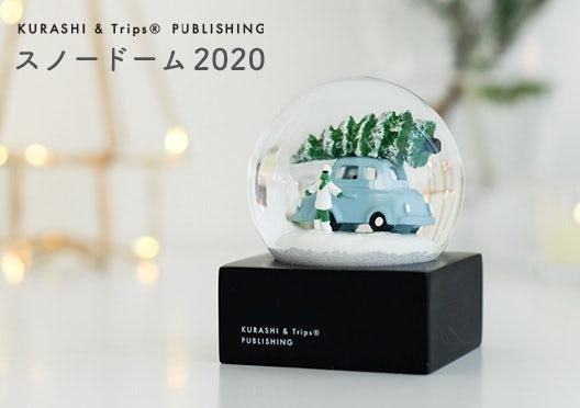 KURASHI&Trips PUBLISHING / オリジナルスノードーム2020の画像