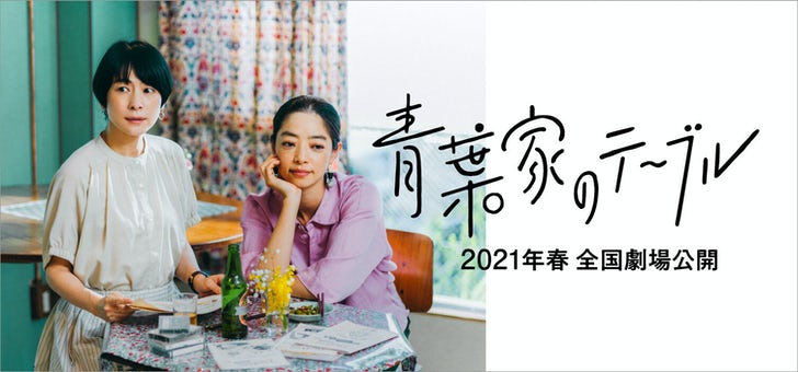 【特報】映画「青葉家のテーブル」2021年春公開!
