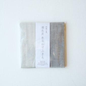 備長炭色合わせふきん/生成り色の商品写真
