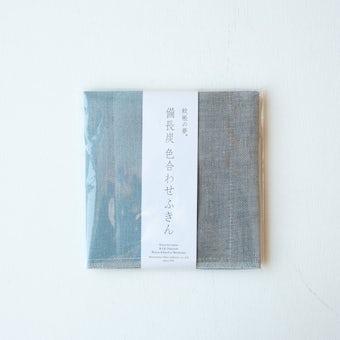 備長炭色合わせふきん/水色の商品写真