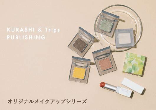 KURASHI&Trips PUBLISHING /メイクアップシリーズの画像