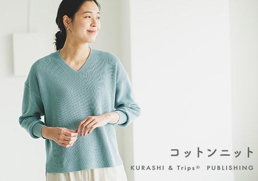 KURASHI&Trips PUBLISHING / オリジナルコットンニットの画像