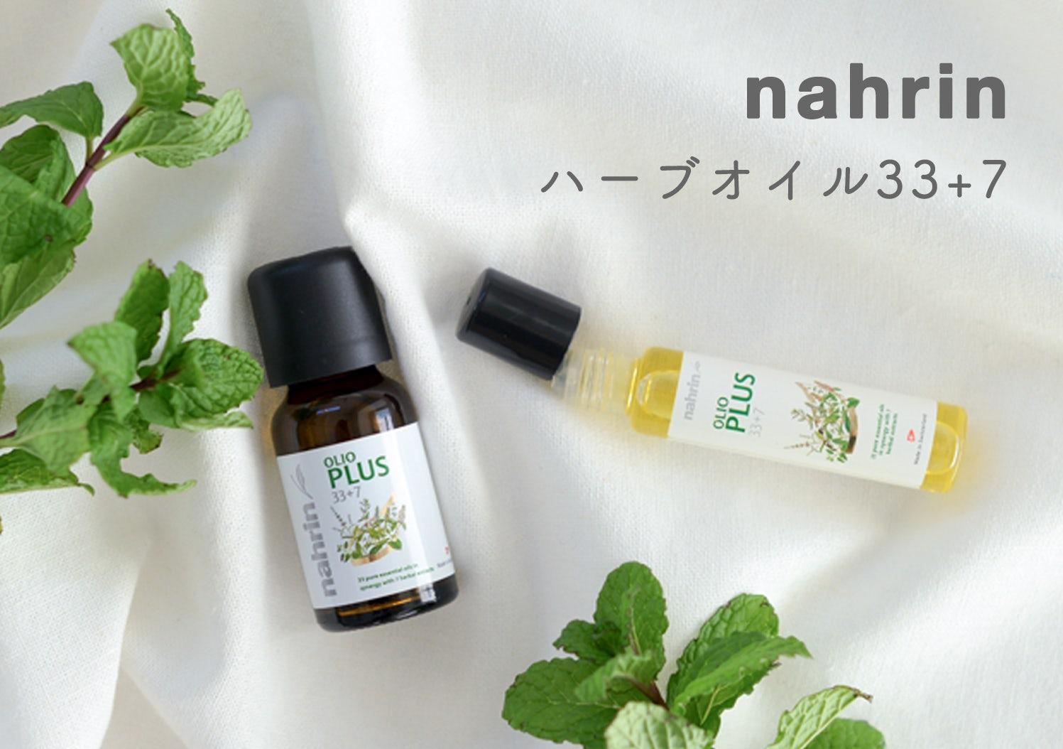 nahrin / ナリン / ハーブオイル 33+7の画像