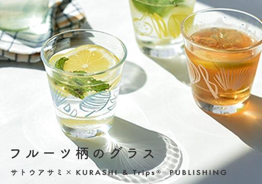 サトウアサミ×KURASHI&Trips PUBLISHING / テーブル華やぐフルーツ柄のグラスの画像