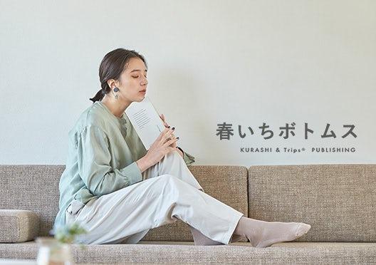KURASHI&Trips PUBLISHING / 春いちボトムス2021の画像