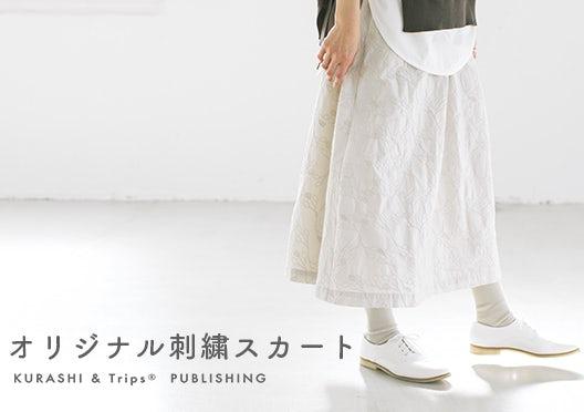 KURASHI&Trips PUBLISHING / salviaとつくった刺繍スカートの画像