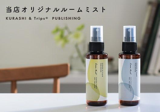 KURASHI&Trips PUBLISHING / ルームミストの画像