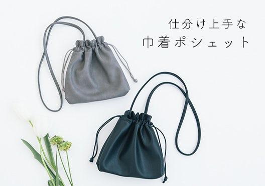 KURASHI&Trips PUBLISHING / 仕分け上手な巾着ポシェットの画像
