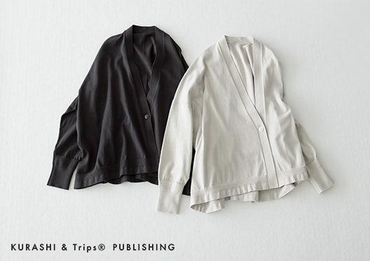 KURASHI&Trips PUBLISHING / 着まわし頼れるカーディガンの画像