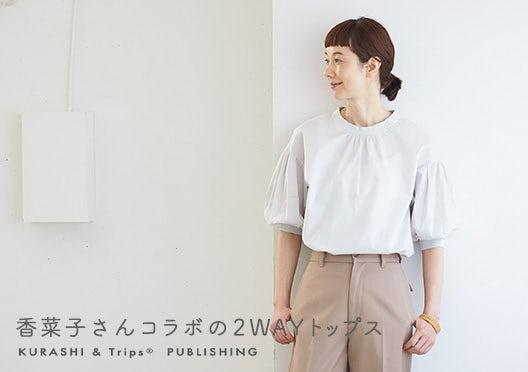 香菜子×KURASHI&Trips PUBLISHING /「洗いざらしがマイルール」2WAYトップスの画像