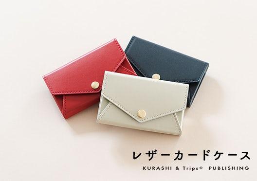 KURASHI&Trips PUBLISHING / レザーカードケースの画像