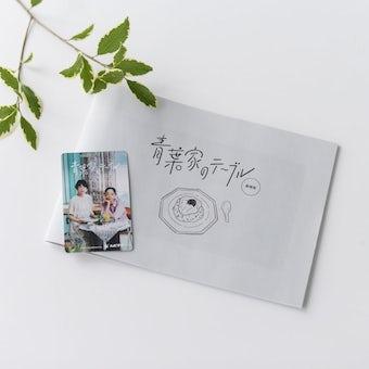 【取扱終了】映画『青葉家のテーブル』前売り券(ムビチケ)&限定パンフレットの商品写真