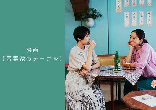 映画『青葉家のテーブル』前売り券(ムビチケ)&限定パンフレットの画像