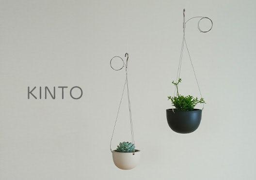 KINTO / プラントポット / 植木鉢の画像