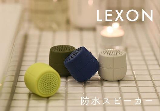 LEXON / Bluetooth対応防水スピーカーの画像
