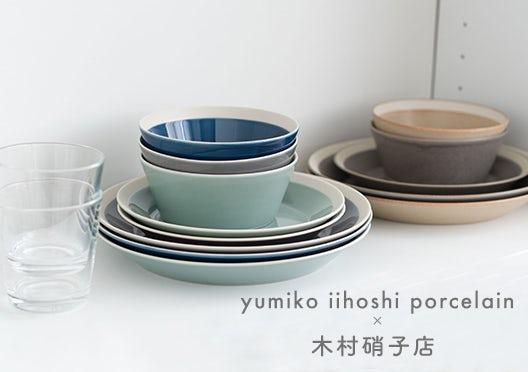 イイホシユミコ×木村硝子店 / dishesの画像